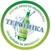 Терсинка. Минеральная вода