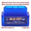 Диагностика авто и Автосканеры ELM327 в Сургуте