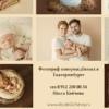 Фотосессии новорожденных.Фотограф беременных