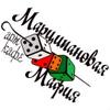 Марципановая Мафия игровое кафе | Одесса