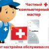 Ремонт компьютеров Мелеуз
