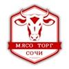МясоТорг Лазаревское (Сочи)
