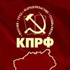 КПРФ Кузбасс