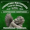 Мастерская Жилина. Изделия из камня Пермь