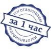 8stamp.ru печати и штампы круглосуточно