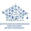 Центр развития современных компетенций ТГУ