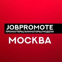 JOBPROMOTE: Работа/Промоутеры/Модели/Москва