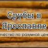 SRUBY-V YaROSLAVLE