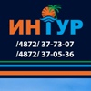 """Туристическое агентство """"Интур"""" Тула"""