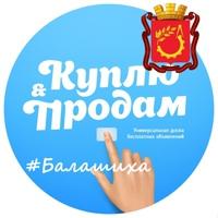 Объявления Балашиха