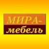 МИРА-МЕБЕЛЬ, мебель для дома и офиса в Томске