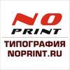 Типография NoPrint.ru