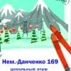 Прокат-Сервис борды/лыжи/велики Новосибирск