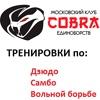 Московский клуб единоборств «COBRA»