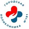 Поликлиника №191 (Гольяново)