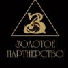 Золотое Партнерство - сеть ювелирных салонов