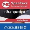 """""""Уралтест"""" - сертификация товаров и услуг"""