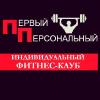 ПЕРВЫЙ ПЕРСОНАЛЬНЫЙ Индивидуальный Фитнес клуб