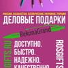 ROSGIFTS.RU Сувенирная продукция для бизнеса