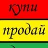 Объявления | Новороссийск | Купи | Продай | Дари