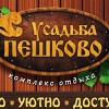 """Комплекс Отдыха """"Усадьба Пешково"""" г. Чехов"""