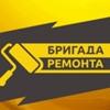 Бригада Ремонта: Квартиры под ключ СПб