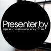 Разработка и дизайн презентаций | Presenter.by