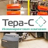 Тера-С
