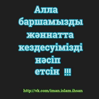 Амангул Абдурахимова, Каскелен