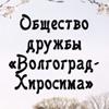 "Общество дружбы ""Волгоград-Хиросима"""