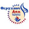 Окружной Дом народного творчества ХМАО - Югры