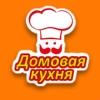 Кулинария Домовая кухня | Йошкар-Ола