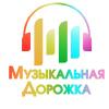 """""""МУЗЫКАЛЬНАЯ ДОРОЖКА"""""""