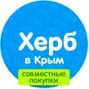 iHerb Крым совместные покупки