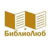 """Модельная библиотека """"БиблиоЛюб"""""""