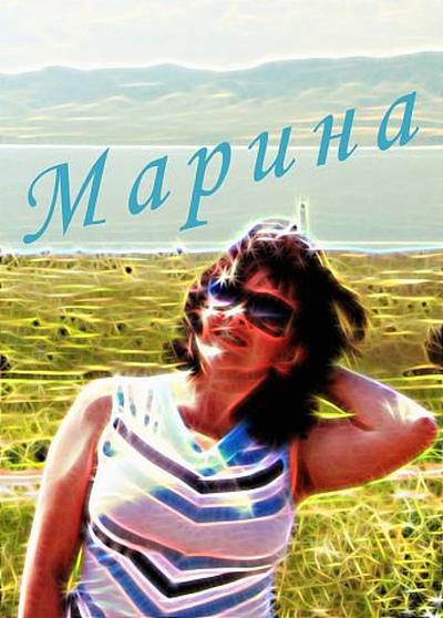 Марина Иванова, Гусиноозерск