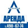ТЦ АВТОГОРОД аренда офиса, магазина, автосервиса