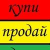 Объявления   Обнинск   Купи   Продай   Дари