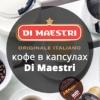 КОФЕ В КАПСУЛАХ | Di Maestri - кофе от Мастера!