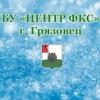 """БУ """"Центр ФКС"""" Грязовец"""