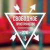 СВОБОДНОЕ ПРОСТРАНСТВО | город Владимир