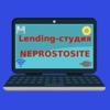 Lending-студия NEPROSTOSITE