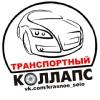 Транспортный КОЛЛАПС, Красное Село