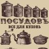 Посудовъ - посуда • товары для кухни Донецк