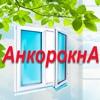 АНКОРОКНА – ЗАВОД ПЛАСТИКОВЫХ ОКОН в СПб