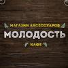 МОЛОДОСТЬ. Магазин подарков & кафе