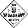 MyBarbershop - Мое место!