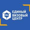 Единый Визовый Центр Алматы