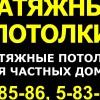 Натяжные потолки т:5-85-86