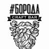 #Борода - бар крафтового пива
